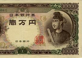 Japan banknote