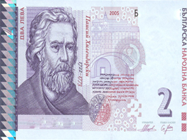 Bulgaria 2 leva note