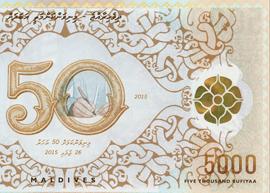 Maldives 5000 banknote thumbnail