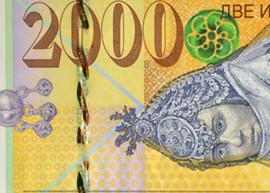 Macedonia 2000 banknote 2016 thumbnail
