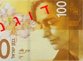 Thumbnail image of new Israel 100 banknote.