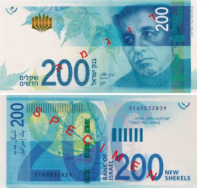 Israel 200 banknote design 2017