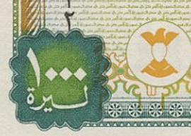 Syria 1000 banknote