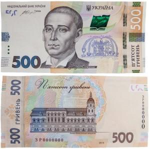 Ukraine 500 banknote 2015