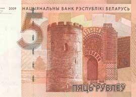 Belarus 5 redenominated banknote thumbnail.