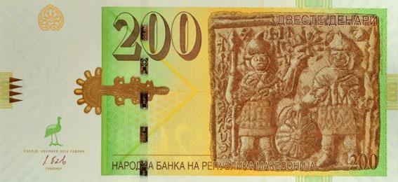 Macedonia 200 banknote 2016