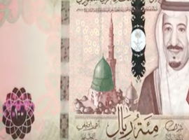 Thumbnail of the 100 banknote from the SAMA sixth issue currency.