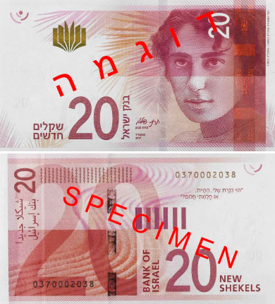 Israel 20 banknote design 2017