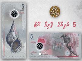 Maldives 5 rufiyaa banknote design.
