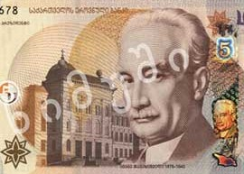 Thumbnail image of the upgraded Georgia 5-lari banknote 2017