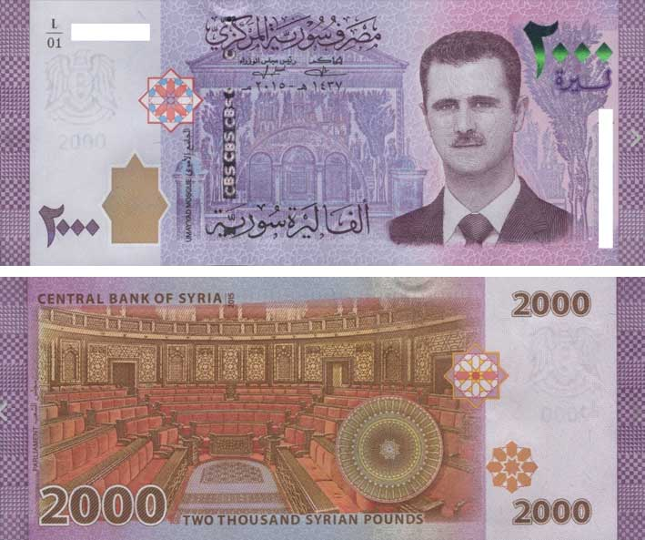 An image of new 2,000 pound banknote from Syria.