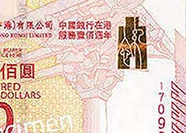 Image of the Bank of China (Hong Kong) commemorative $100 banknote, issued 2017.