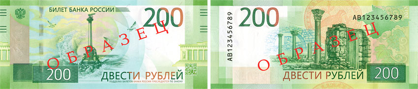 Russia 200 ruble banknote 2017