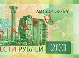 Image of the Russia 200-ruble banknote banned in Ukraine.