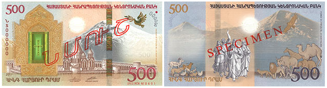 The new 500 drams collectable banknote issued 2017.