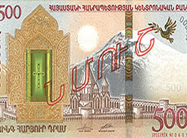 Thumbnail image of the new Armenia 500 drams collectable banknote issued 2017..