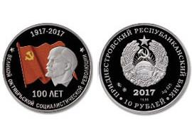 Transnistria commemorative coins 2017