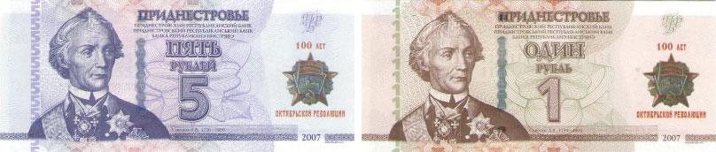 Commemorative Transnistria banknotes 2017