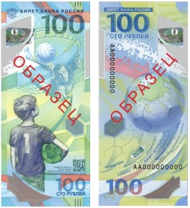 Bank of Russia FIFA 100-ruble 2018 banknote.