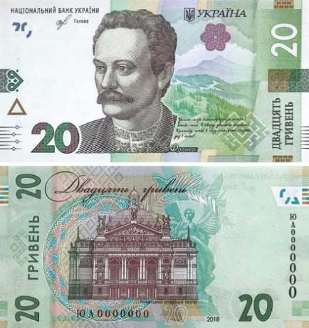 Image of the new 2018 20 hryvnia banknote from the National Bank of Ukraine.