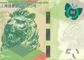 thumbnail image of the HSBC Hong Kong 50 banknote 2018.