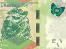 thumbnail image of the HSBC Hong Kong 50 banknote 2018.