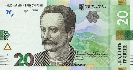 Image of the upgraded Ukraine 20 hryvnia banknote issued September 2018.