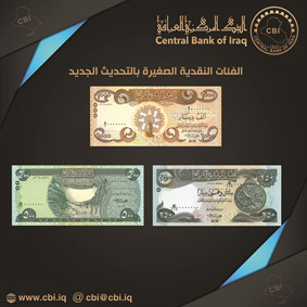Image of the new Iraq upgraded banknotes 2018.