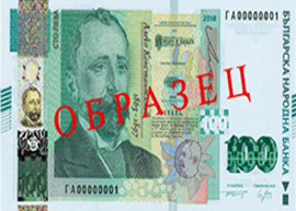 Thumbnail image of the Bulgaria 100 banknote 2018.