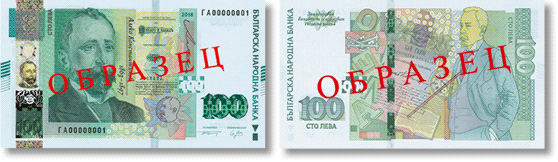 Image of the Bulgarian National Bank 100 banknote 2018.
