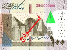 Thumbnail image of the security features found on the Sudan 2019 one pound banknote.