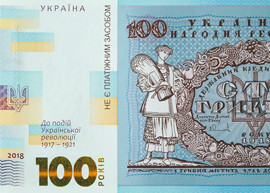Thumbnail image of the 2018 commemorative 100 Ukraine banknote.