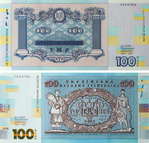 Image of the 2018 commemorative 100 Ukraine banknote.